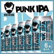 ブリュードッグ・パンク IPA 6本 ビールセット 輸入ビール 地ビール 缶 330ml クラフトビール スコットランド イギリス 柑橘系 フルーティ