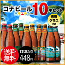 【送料無料】コナビールバラエティー10本セットグラス付きハワイお土産おみやげ