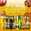 【送料無料】 世界のビール を飲み比べ!世界の超人気