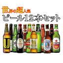【送料無料】 世界のビールを飲み比べ!世界の超人気ビール 1...