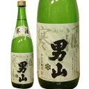男山 寒酒おとこやま かんしゅ1.8L(1800ml) 特別本醸造 北海道