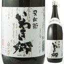 四家酒造 又兵衛 いわき郷(またべえ いわきごう) 1800ml