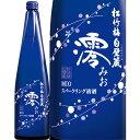 松竹梅白壁蔵 澪 MIO ミニボトル 300ml 宝酒造 発泡 スパークリング清酒【あす楽】 [N]