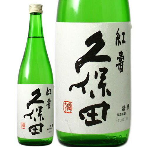 朝日酒造 久保田 紅寿(くぼた こうじゅ) 720ml 純米酒 新潟県