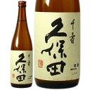 朝日酒造 久保田 千寿(くぼた せんじゅ)720ml 本醸造酒 新潟県