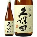 朝日酒造 久保田 百寿(くぼた ひゃくじゅ) 720ml 本醸造酒 新潟県