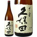 朝日酒造 久保田 千寿(くぼた せんじゅ) 1800ml 本醸造酒 新潟県