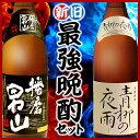 【送料無料】 酒のいしかわ新旧最強晩酌 2本セット