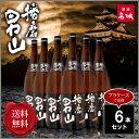 【送料無料】 プラケース販売 名城酒造 播磨男山 (はりまおとこやま) 6本セット 1800ml