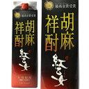 単品 紅乙女酒造 胡麻 紅乙女パック 1.8L(1800ml) 胡麻焼酎 福岡県