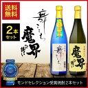 日本が誇る極旨焼酎の代表銘柄を2本セットでこの価格!