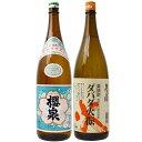 【送料無料】 極上甘露!甘口芋 栗焼酎 2本セット 1800...