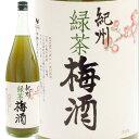 紀州 緑茶梅酒 1800ml
