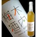 茨城県 木内酒造 木内梅酒(きうちうめしゅ) 自社製スピリッツベース(ホワイトエール蒸留酒) 500ml