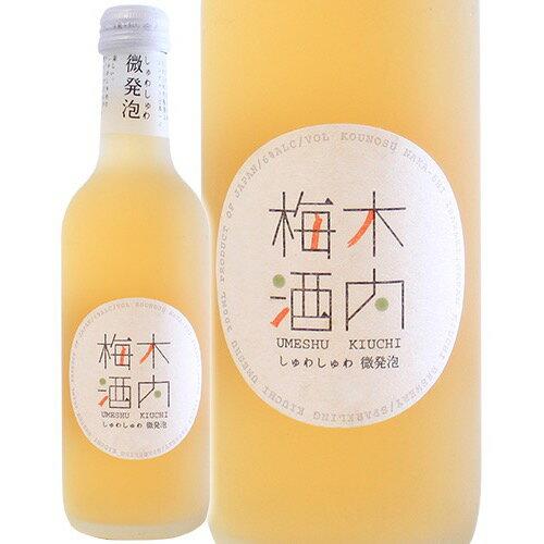 しゅわしゅわ木内梅酒 300ml 関東 茨城県の商品画像
