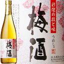 白玉醸造 彩煌の技と味 さつまの梅酒 720ml