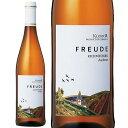 フロイデ ラインヘッセン アウスレーゼ 750ml 白ワイン ドイツ