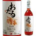 おたるワイン ロゼ 720ml ロゼワイン 北海道
