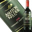 アシュトン・ワイナリー(ケルダー)カベルネ・ソーヴィニヨン750ml赤ワイン南アフリカ