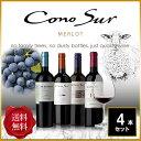【あす楽】 飲み比べ コノスル メルロー チリ 赤ワイン 750ml 4本セット 【送料無料】