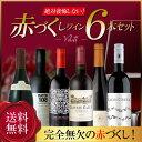 第十一弾 絶対後悔しない!赤づくしワイン6本セット 赤ワイン 金賞受賞 ギフト プレ