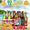 【送料無料】 アジアンビール12本セット ※但し九州は500円、沖縄は800円送料がかかります。