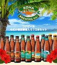 【送料無料】大人気コナビール 今だけ限定醸造入り12セット