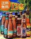 【送料無料】 ハワイアンビール 12本セット 第五弾