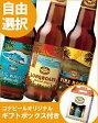 ショッピングハワイ 【ビール】【3本セット】【輸入】【選べる】【専用カートン付】 コナビールセット ビール ハワイ(アメリカ)