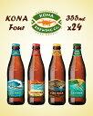 【送料無料】 コナビール 4種類 飲み比べ 24本セット ※但し九州は500円、沖縄は800円送料がかかります。