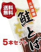 【送料無料】 なとり 北海道産 鮭とば 5本セット 220g×5 ※但し、九州は500円、沖縄は800円送料がかかります。
