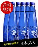 【日本酒】【】【6本セット】 スパークリング清酒 松竹梅 白壁蔵 澪(みお) 300ml 日本酒 宝酒造 ※箱なし ※但し九州は500、沖縄は800送料がかかります。