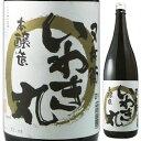 四家酒造 又兵衛 いわき丸(またべえ いわきまる)1.8L(1800ml)