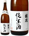 奥会津の地酒(おくあいづのじざけ)国権(くにけん)1.8L(1800ml) 純米酒 福島県