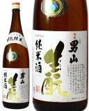 【日本酒】 男山(おとこやま)生もと(きもと)特別純米酒 1800ml 北海道