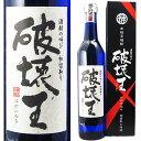 神酒造 本格芋焼酎 破壊王(はかいおう)500ml