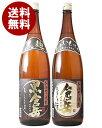 【送料無料】 皇室御愛飲 2本セット 1.8L(1800ml) ※但し九州は500円、沖縄は800円送料がかかります。