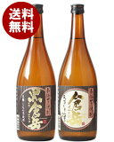 【いも焼酎】【】【2本セット】【720ml】 皇室御愛飲セット ※但し九州は500、沖縄は800送料がかかります。