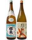 【送料無料】 極上甘露!甘口芋 栗焼酎 2本セット 1.8L(1800ml) ※但し九州は500円、沖縄は800円送料がかかります。