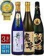 【送料無料】 モンドセレクション受賞焼酎 3本セット 720ml ※但し九州は500円、沖縄は800円送料がかかります。