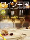 ワイン王国 2009年5月号 NO.50 特別記念号 【特集】一流レストランの陶酔 (ワイン雑誌)