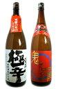 【送料無料】なんと足して三十一度!究極の辛口セット [日本酒] [二本詰め] [1800ml] 【tohoku】【smtb-td】