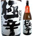 渓流 極辛 [1800ml][普通酒][長野県][遠藤酒造場]