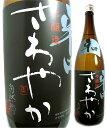 本醸造 さわやか 辛口 自然郷 [1800ml][本醸造酒][福島県][大木代吉本店]