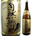 自然酒 自然郷 [1800ml][純米酒][福島県][大木大吉本店]