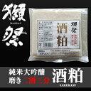 酒粕 / 【獺祭】 板粕(酒粕) 200g 純米大吟醸 / 酒粕 大吟醸