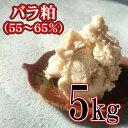 酒粕 バラ粕 55〜65%精米純米酒粕 5kg