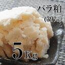 酒粕 / 酒粕(バラ粕)39%精米 5kg 純米大吟醸 / 酒粕 大吟醸