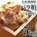 酒粕 / 酒粕(バラ粕)50%精米 5kg / 酒粕 大吟醸