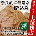 【スーパーSALE限定送料無料】酒粕 / 奈良漬用酒粕 5kg / 酒粕 (踏込粕)